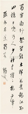 行书七言诗 calligraphy in running script by ma yifu