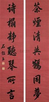 seven-character verse in running script (couplet) by shi yunyu