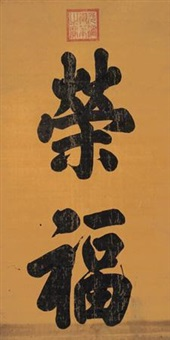 楷书 (calligraphy) by emperor guangxu