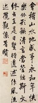 行书 (calligraphy) by emperor yongzheng