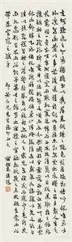 章草书法 by luo fukan