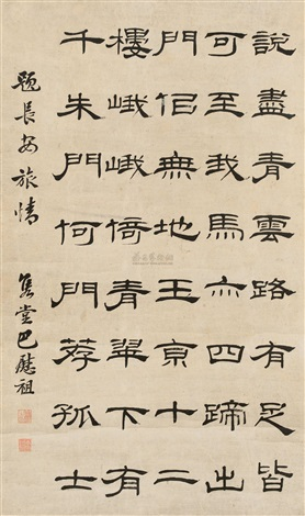 隶书题长安旅情 official script by ba weizu