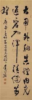 草书 (calligraphy) by li yiqiao