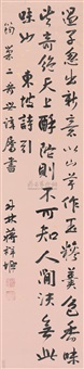 行书 by jiang xiangchi