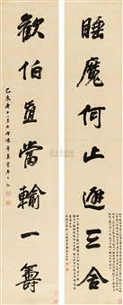 行书七言联 (running script) (couplet) by jiang ren