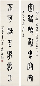篆书 七言联 (seven-character in seal script) (couplet) by qi yanming