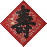"楷书""寿"" (calligraphy) by emperor guangxu"