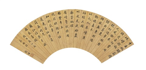 楷书 五言诗 five character poem in regular script by liu yong