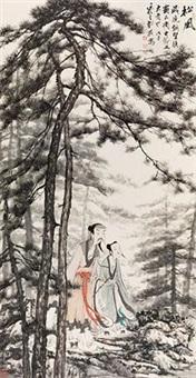 松风 by liu bo