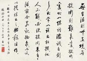 行书 calligraphy by qi gong