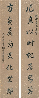 草书 八言联 (couplet) by chen taoyi