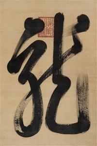 """草书""""龙"""" (calligraphy) by emperor xianfeng"""