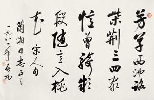 行书五言诗 (calligraphy) by qi gong