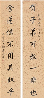 楷书 八言联 (couplet) by chen taoyi