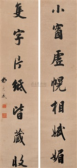 seven-character verse in running script (couplet) by na yancheng