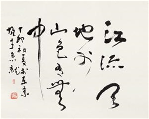 草书 calligraphy by li xiongcai
