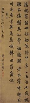 行书 (calligraphy) by liang shizheng
