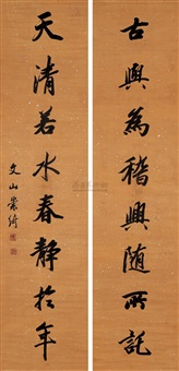 eight-character verse in running script (couplet) by chong qi