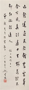 行书七言诗 (calligraphy) by yao xueyin