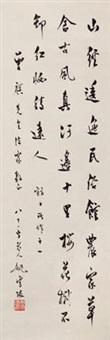 行书七言诗 (calligraphy) by yao xueyin