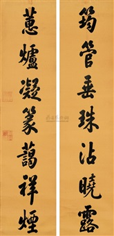 seven-character verse in regular script (couplet) by yong zhengdi