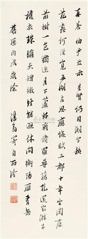 行书七言诗 (calligraphy) by ma yifu