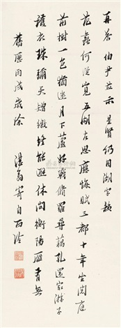 行书七言诗 calligraphy by ma yifu