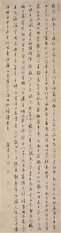 行书杜甫诗 (calligraphy) by jiang chenying