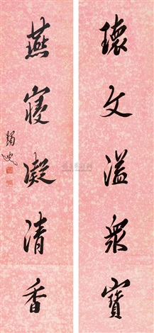 行书五言联 calligraphy in running script in couplet by ma yifu