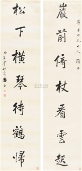 行书七言联 (calligraphy in running script) (couplet) by xu zhimo