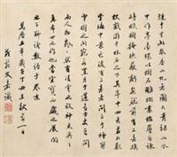 题跋一则 镜心 纸本 by wen jia