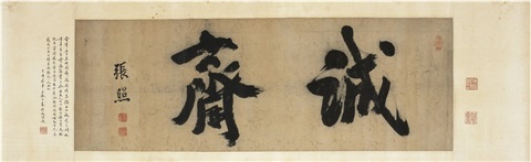 行书 诚斋 calligraphy in running script by zhang zhao