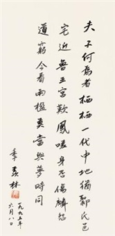 行书五言诗 (calligraphy in running script) by ji xianlin