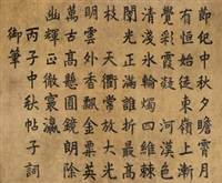 行书中秋帖子词 镜心 绢本 by emperor jiaqing
