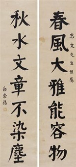 楷书七言联 (calligraphy in regular script) (couplet) by bai chongxi