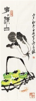 事事清白 by qi liangchi