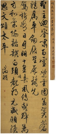 草书 七言诗 seven character poem in cursive script by wen zhengming