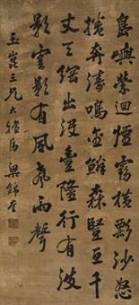 行书七言诗 立轴 纸本 by liang jinkui