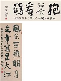 楷书 六言句·四言句 by xu yu
