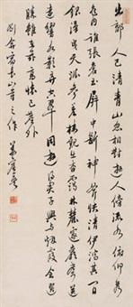 行书五言诗 立轴 纸本 by jiang chenying