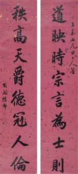 行书 八言联 (couplet) by xu fu