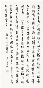 行书 节录散文 (calligraphy in running script) by liang shiqiu
