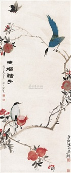 赤榴结子 (fruits) by yu fei'an and qi baishi
