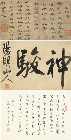 行书神骏 calligraphy by wang shouren