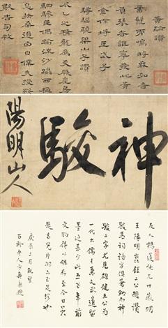 行书神骏 calligraphy by wang shouren