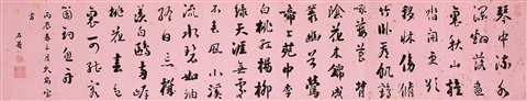 行书七言诗 calligraphy by liu yong