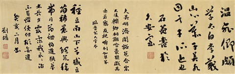 临古人书 calligraphy by liu yong