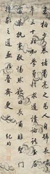 行书笔记一则 立轴 纸本 by ji yun