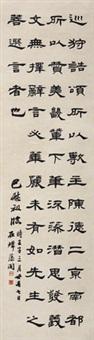 隶书 立轴 纸本 by ba weizu