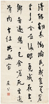 行书 五言诗 (five-character poem in running script) by bai jiao
